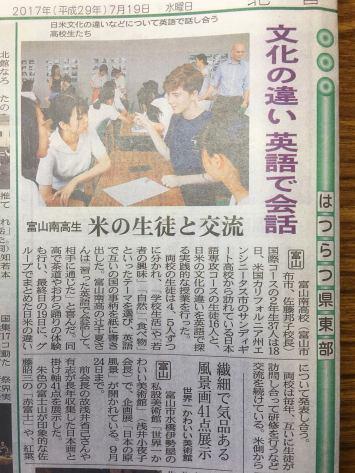 Sam in the newspaper in Japan